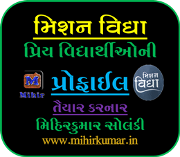 Mission Vidhya Profile, Mission Vidhya Student  Profile, Mission Vidhya Hajari Patrak , Mission Vidhya Login Page, Mission Vidya Profile