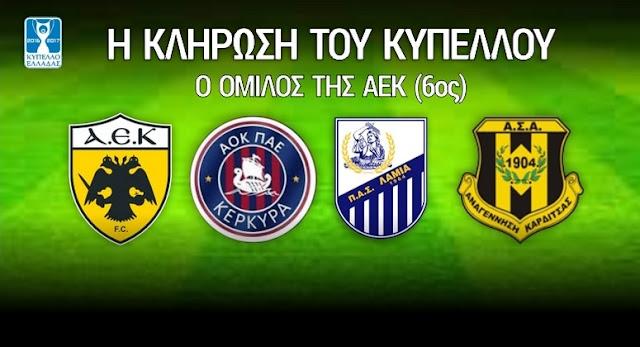 Το πρόγραμμα των αγώνων της ΑΕΚ στην 2η φάση του κυπέλλου Ελλάδος