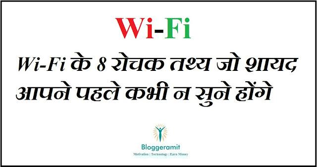 8 Interesting Facts of Wi-Fi जो शायद आपने पहले कभी न सुने होंगे