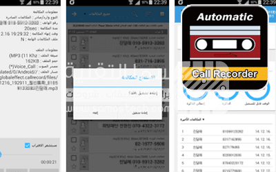 برنامج Automatic Call Recorder
