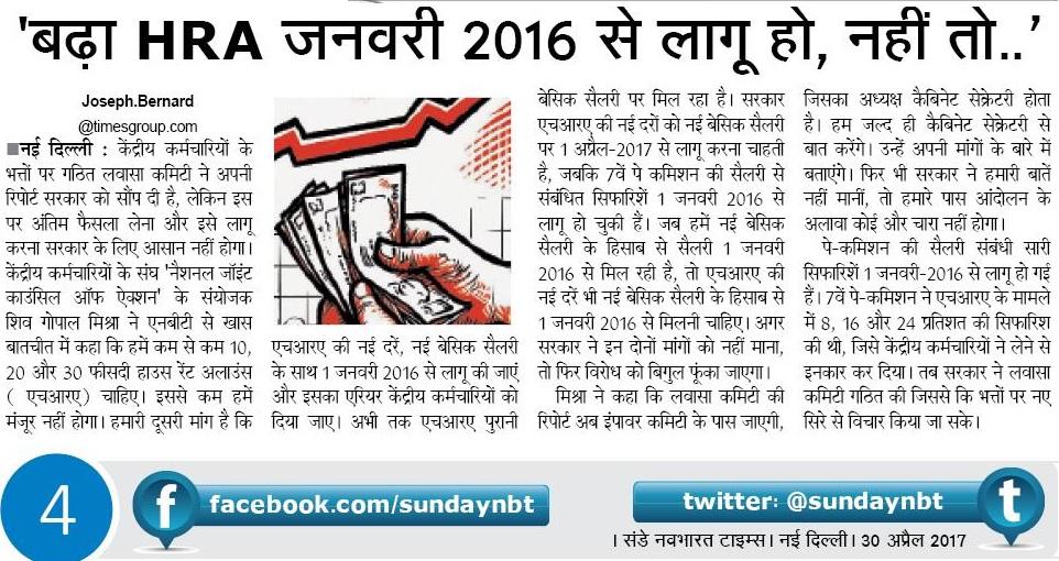 7thcpc-hra-latest-news-hindi