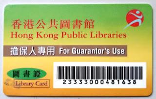 公共圖書館擔保人專用圖書證
