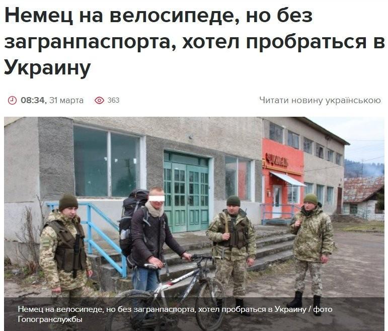 Немец без паспорта хотел попасть в Украину