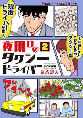 [Manga] 夜明けのタクシードライバー 第01-02巻 Raw Download