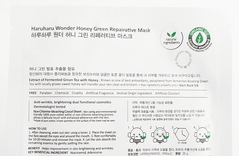 haruharu-honey-green-repairative-mask