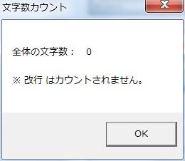 「文字数カウント」ダイアログ