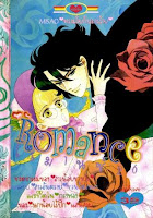 การ์ตูน Romance เล่ม 26