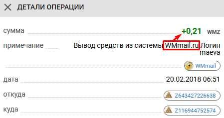 Заработок на кликах - Wmmail