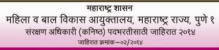 WCD Pune Logo