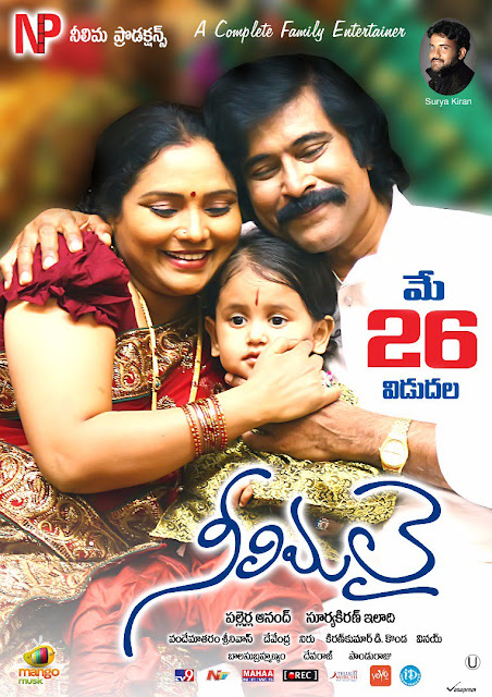 Neelimali Movie Review ,Neelimali movie ratings,Neelimali  hit or flop,Neelimali  updates,Neelimali  cinema review,Neelimali film review,Telugu movie Neelimali Review,Neelimali updates