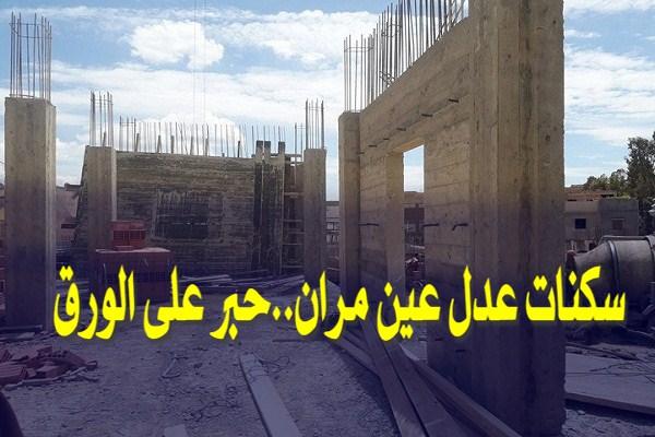 مشروع إنجاز 200 وحدة سكنية عدل حبرا على الورق  بعين مران