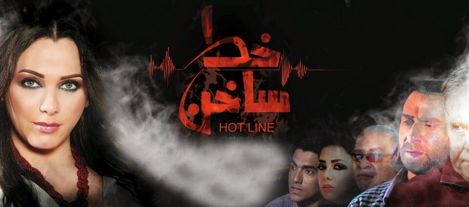 مواعيد عرض واعادة مسلسل خط ساخن - رمضان 2018