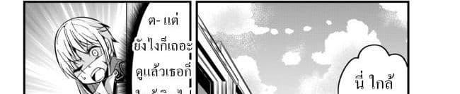 อ่านการ์ตูน Ima Made Ichido mo Onna Atsukaisareta koto ga nai Onna Kishi wo Onna Atsukai suru ตอนที่ 9 หน้าที่ 13