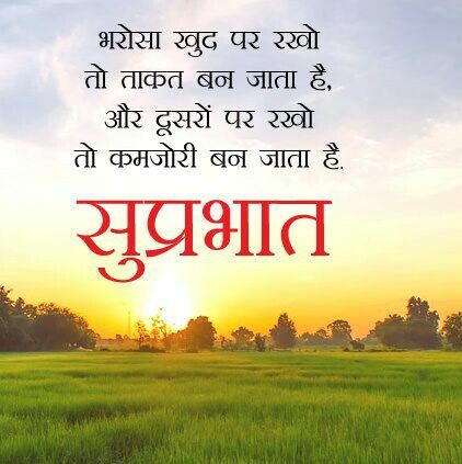 Good Morning Wallpaper Hindi