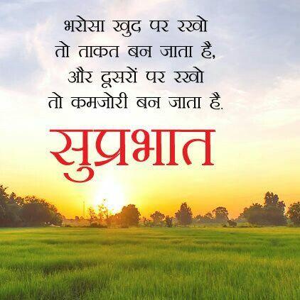 Good Morning Wallpaper Hindi