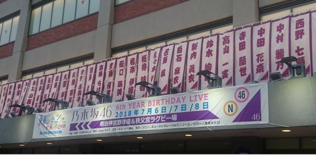 乃木坂 6th birthday live セトリ