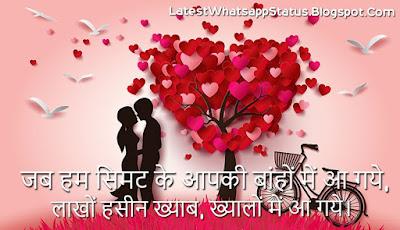 Top Love Status in Hindi 2017