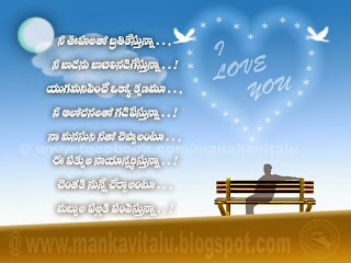 NEE OOHA TELUGU SMS KAVITHA FOR LOVE, PREMA , SNEHAM AS MESSAGE IN TELUGU ON IMAGES & PHOTOS ,ARTS BY MANAKAVITALU