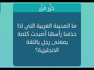 المدينة العربية التي اذا حذفنا راسها اصبحت كلمة بمعنى رجل باللغة الانجليزية