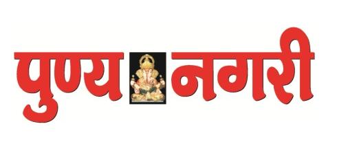 Punyanagari Epaper