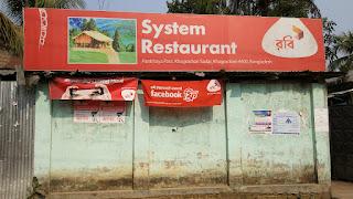 System_Restaurant_Khagrachhari