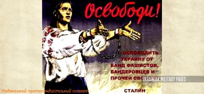вектор пропагандистського комунікативного впливу сталінського режиму