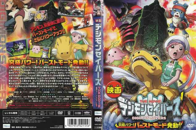 Digimon Movie 9: Kyuukyoku Power! Burst Mode Hatsudou!! Sub Indo