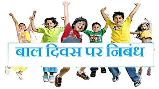 Essay on Children day in Hindi