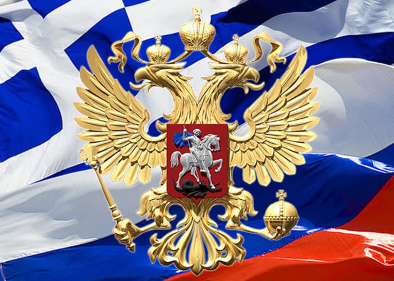 картинки флаги россии и греции разрыва певицы бизнесмена