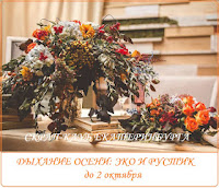 http://scrapclubekb.blogspot.com/2018/09/dihanie-oseni-eko-i-rustik-zadanie-do2.html