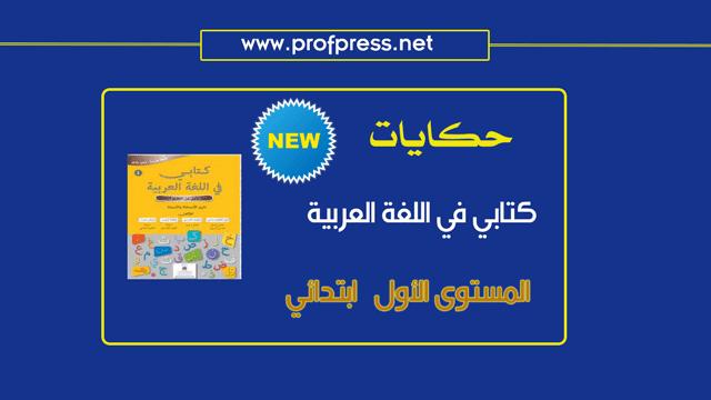 حكايات كتابي في اللغة العربية المستوى الأول 2018