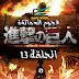 الحلقة 13 مترجمة - Attack on Titan