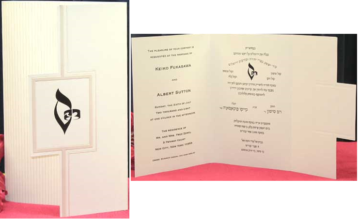 Hebrew Wedding Invitations Online