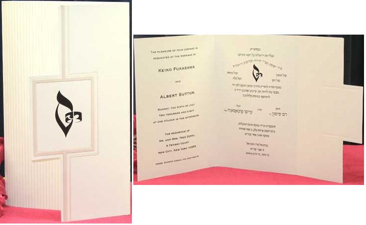 Invitations Online Offers Hebrew Invitation Designs