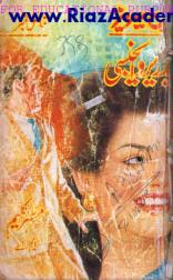 Red Zero Agency ریڈ زیرو ایجنسی (Imran  Series) by Mazhar Kaleem