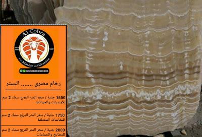 رخام مصرى البستر