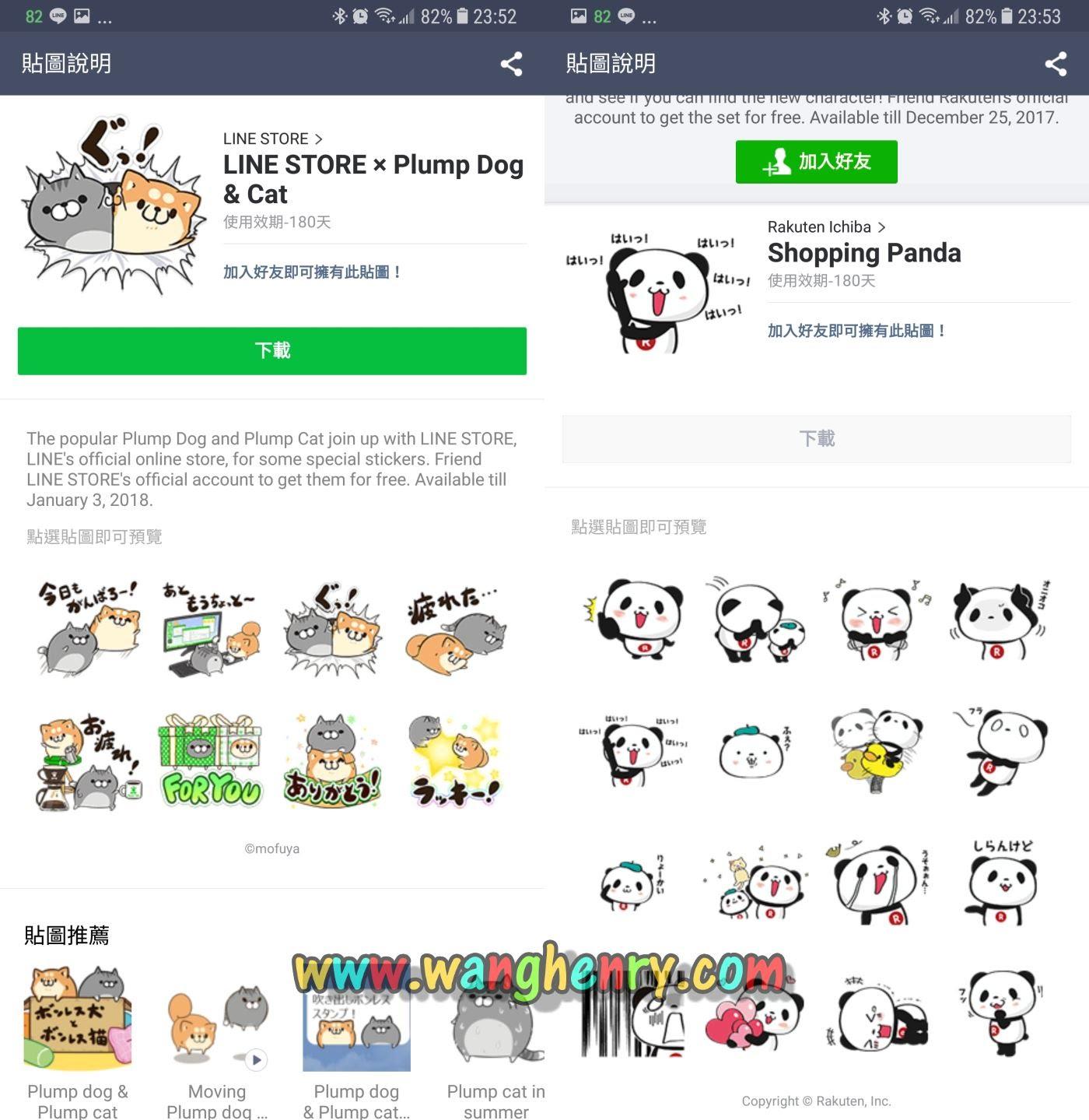 line sticker 破解