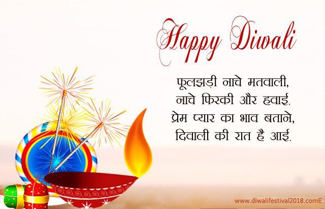 Diwali WhatsApp Wishes In English