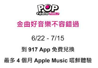 917 App 免費兌換4個月Apple Music會員