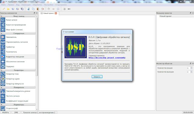 Download DSP, Software Untuk Menangkap Sinyal Yang Tiba di Input Audio Komputer