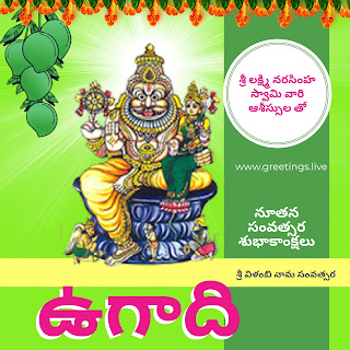 Sri-Lakshmi-Narasimha-Swamy-Ugadi-Images-HD-Telugu-greetings