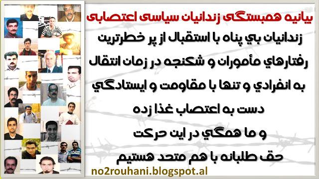 بیانیه حمایت و همبستگی زندانیان سیاسی اعتصابی در زندان گوهردشت کرج در سالگرد تاسیس سازمان مجاهدین خلق ایران