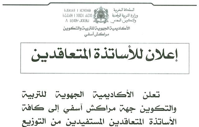 إعلان أكاديمية جهة مراكش آسفي إلى الأساتذة المتعاقدين