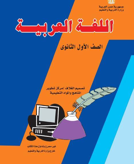 كتاب الوزارة في اللغة العربية للصف الأول الثانوى الترم الأول والثاني 2020