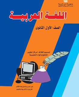 كتاب اللغة العربية للصف الأول الثانوى