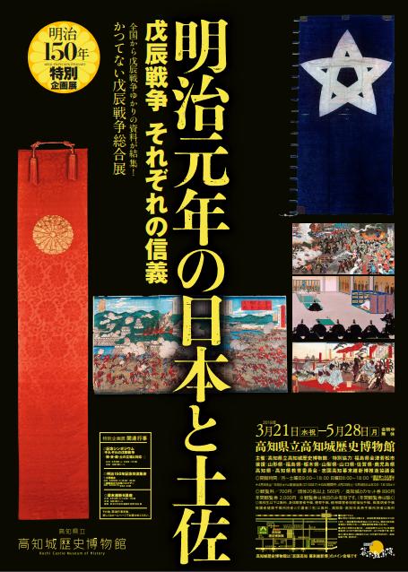 http://www.kochi-johaku.jp/lp/boshin/