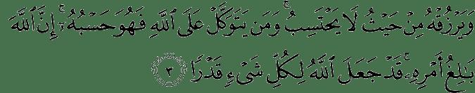 Surat Ath-Thalaq Ayat 3