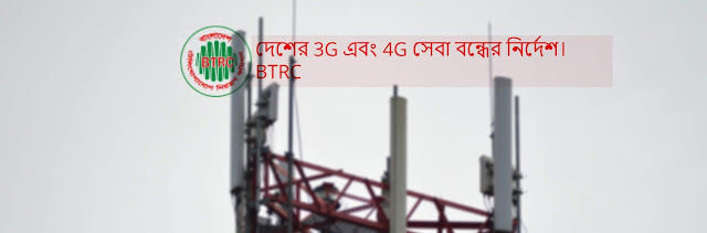 btrc_restricted_3g_4g_service_in_bd