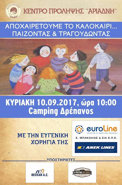 Ηγουμενίτσα: Το Κέντρο Πρόληψης ΑΡΙΑΔΝΗ αποχαιρετά το καλοκαίρι παίζοντας και τραγουδώντας στην παραλία