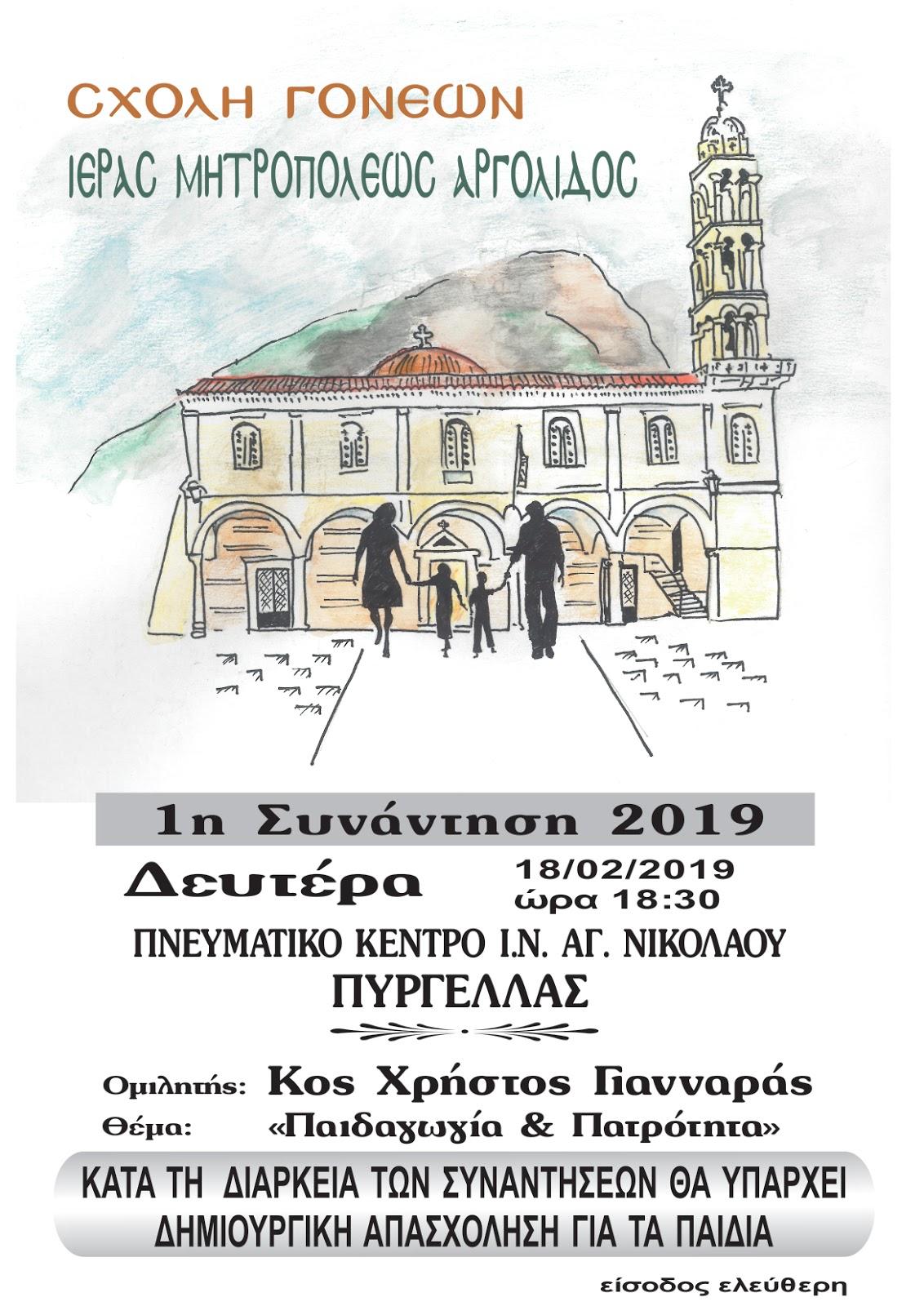 1η Συνάντηση Σχολής Γονέων Ι.Μητροπόλεως Αργολίδος για το 2019